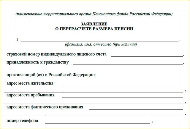 Заявление на перерасчет пенсии за детей (образец)