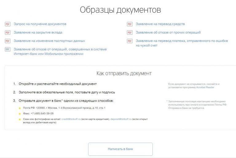 Информация с официального сайта банка
