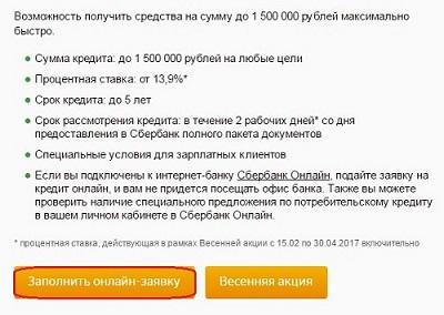 Кредит 30 тысяч рублей сбербанк