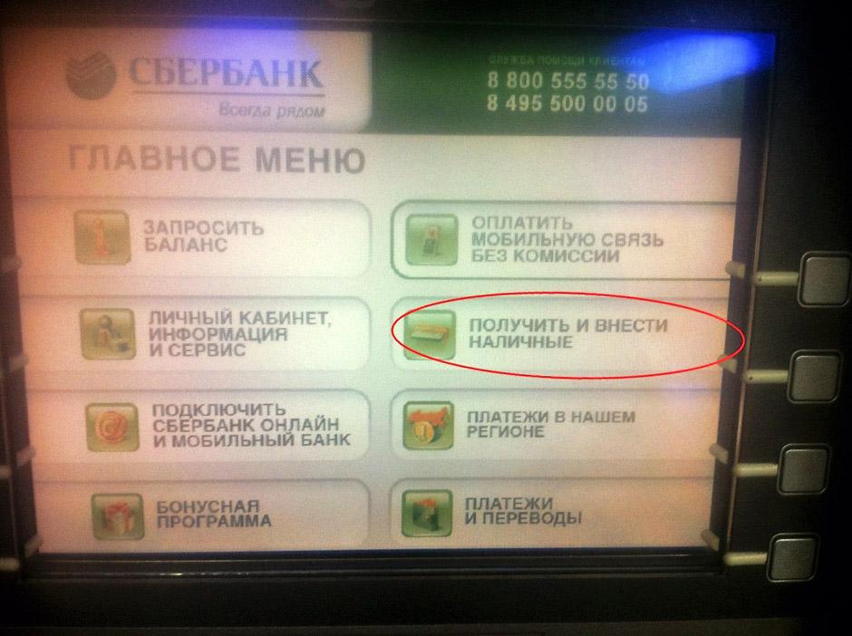 инструкция по эксплуатации банкомата