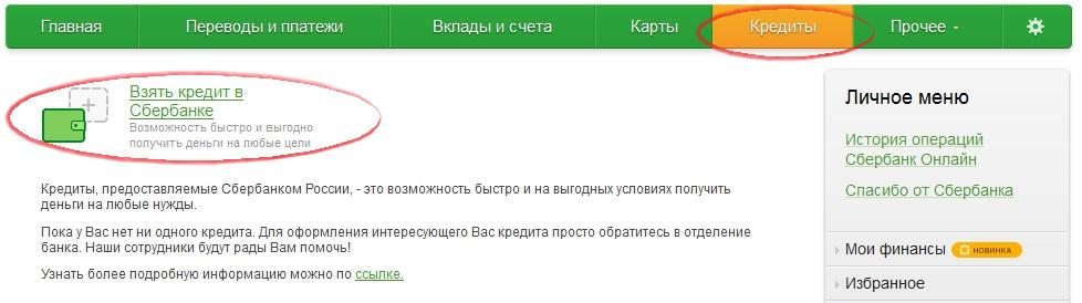 Кредит молодой семье в Ростове-на-Дону