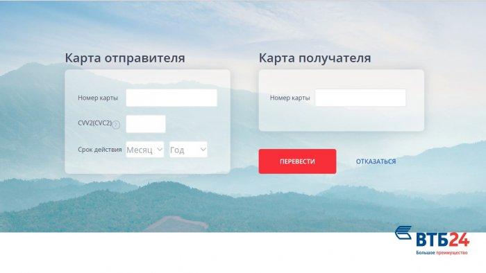 ВТБ: как перевести с карты на карту деньги, не заходя в банк