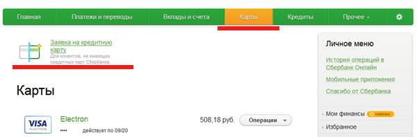 Кредит наличными красноярск онлайн