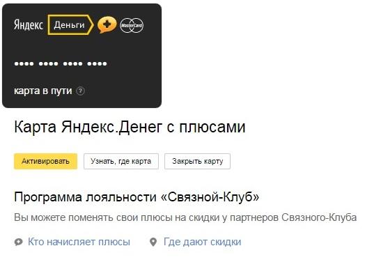 Рис. 2. Кнопка «Активировать» карту Яндекс Денег