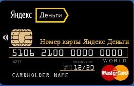 Рис. 5. Номер карты Яндекс Деньги и срок действия карты