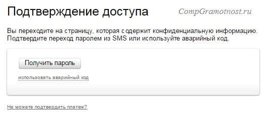 Рис. 3. Подтверждение доступа на страницу Яндекс.Денег
