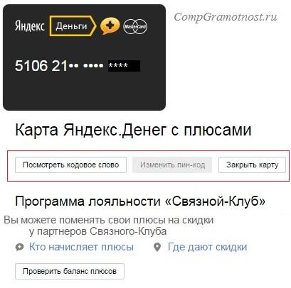 Рис. 10. Посмотреть кодовое слово карты Яндекс.Деньги. Изменить пин-код.