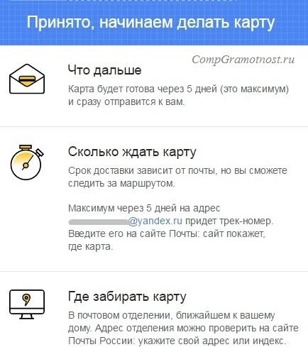 Рис. 1. Сообщение на почту о том, что данные для выпуска карты получены