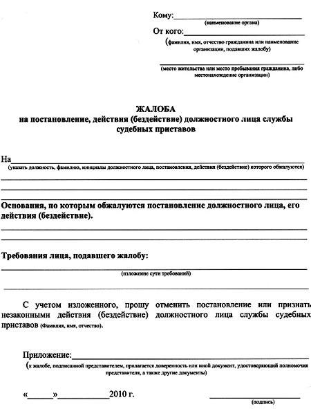 Образец заявления для подачи в суд на ФССП
