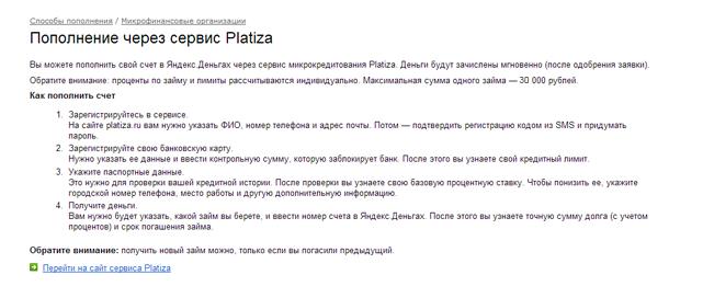 Platiza.ru