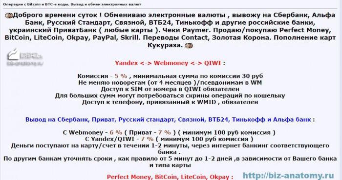 Выгодный обменник и вывод денег на карту БЕЗ КОМИССИИ!