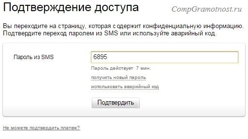 Рис. 4. Вводим пароль из смс-ки для подтверждения доступа
