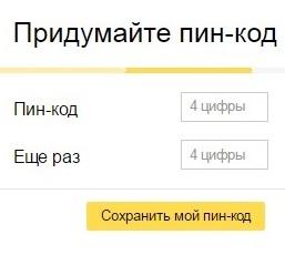 Рис. 7. Пин-код для активации карты Яндекс Денег