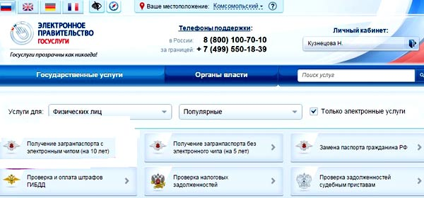 Сайт электронного правительства где можно проверить онлайн существующие задолженности