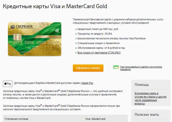 эта замечательная мысль заказать дебетовую карту сбербанка по телефону день всем посетителям этого