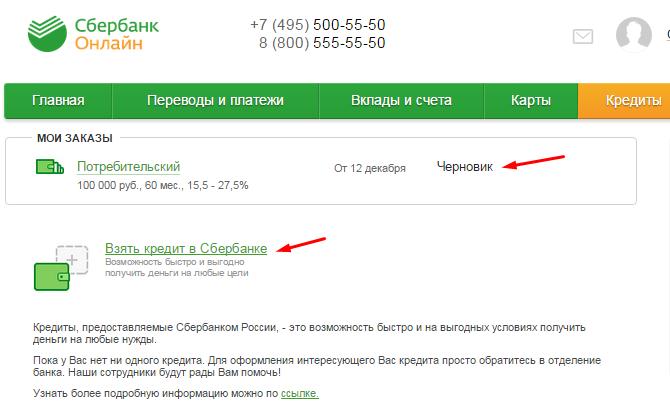 Кредит наличными в Москве - Банкиру