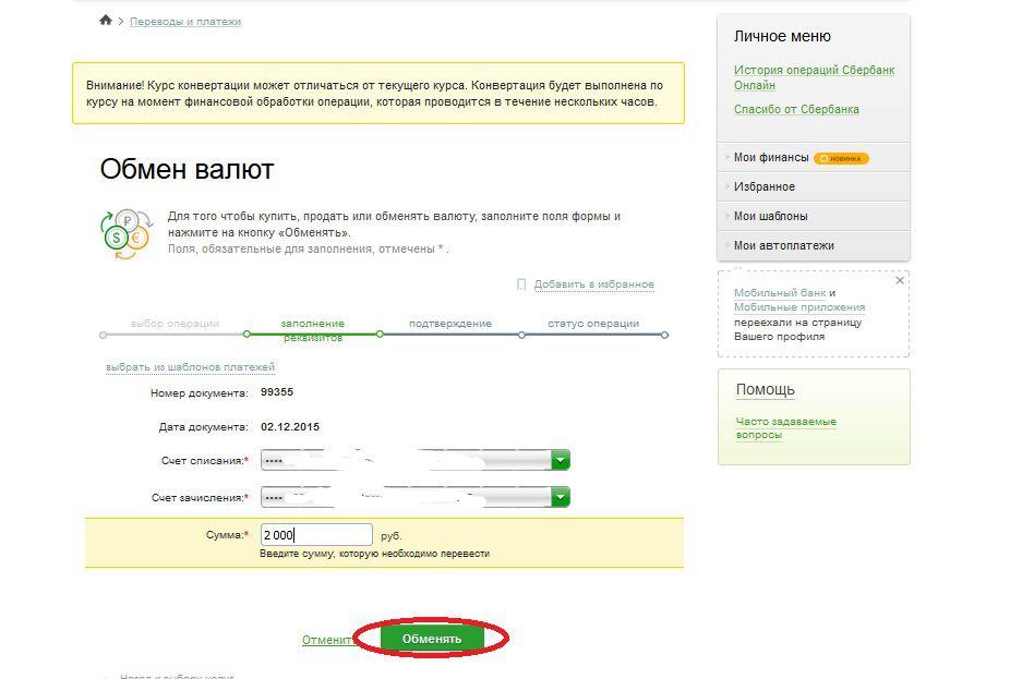 Как перевести деньги на счет PayPal с карты Сбербанка
