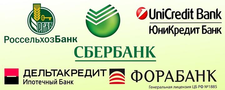 Банки, которые оформляют кредит на строительство