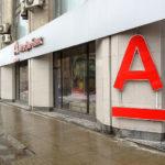 Альфа банк: с какими банками сотрудничает и в чем преимущества партнёрства банков