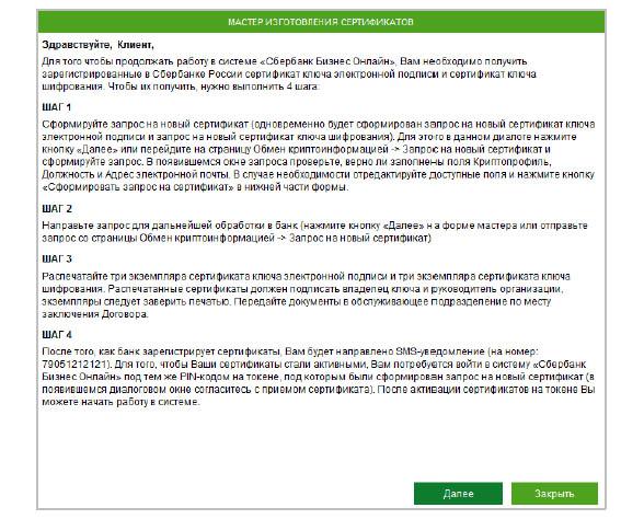 Перегенерация сертификата В Сбербанке