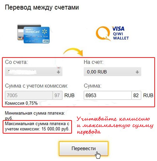 Обмен с приват24 на qiwi деньги