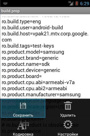 Изменения в файле build.prop