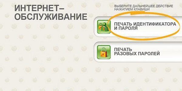 Пароль и идентификатор можно распечатать на чеке в банкомате Сбербанка