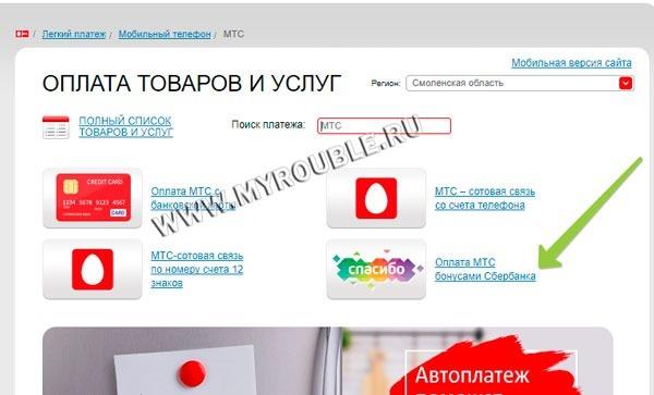 В развернувшемся списке выбираем пункт «Оплата МТС бонусами Сбербанка»,  который сразу бросается в глаза благодаря яркому логотипу программы. 03ee922440c