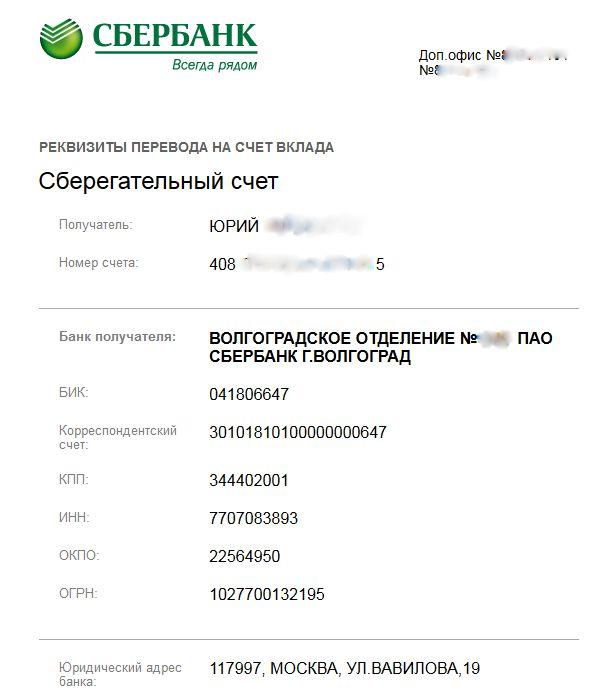 Необходимые данные для валютных переводов на счет в Сбербанке из заграницы