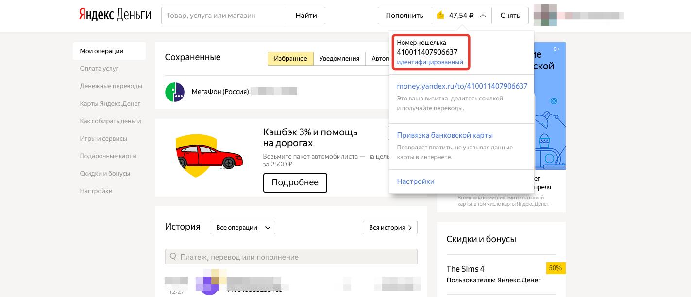 «Яндекс.Деньги»: Как узнать номер «Яндекс.Кошелька»?