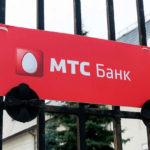 Как оплатить кредит МТС банк через интернет, банкоматы и сторонние сервисы