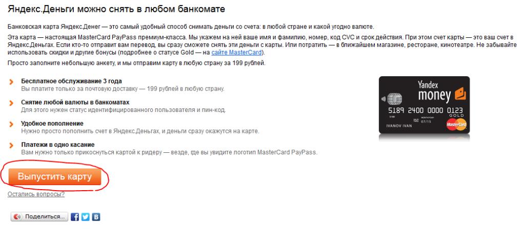 Badoo Яндекс Деньги
