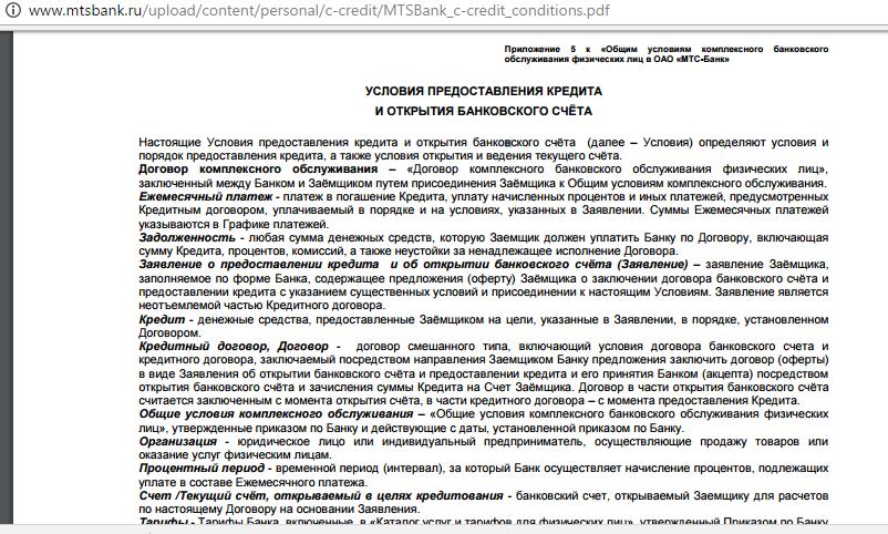 http://stins-kredit.ru/img/ipoteka-v-promsvyazbanke_0.jpg