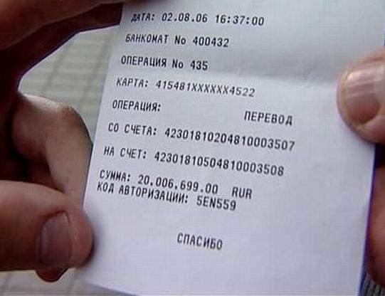 чек банкомата