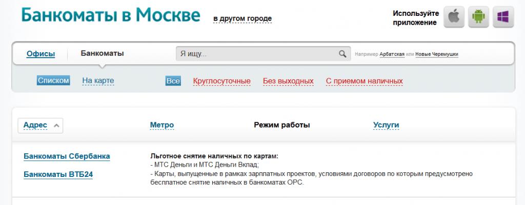 Льготные банкоматы Сбербанка и ВТБ24
