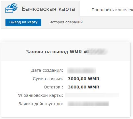 Заявка на вывод WMR