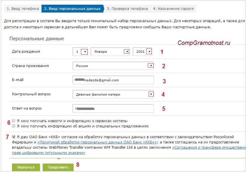 Рис. 3. Второй шаг для регистрации вебмани бесплатно: ввод персональных данных